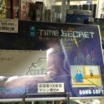 伝説のレトロPCゲーム『タイムシークレット』を覚えているか?