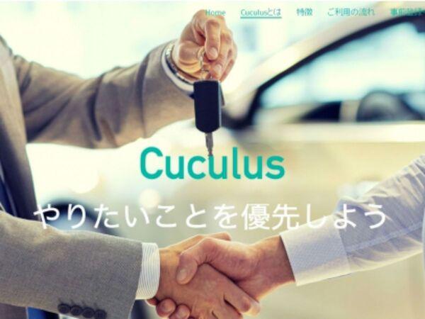 洗車・給油などのカーケア代行マッチングサービス「Cuculus」