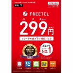 Amazonセール速報:プライム会員限定! フリーテル「容量増加SIMカード」発売