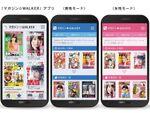 月額500円の電子雑誌定額読み放題サービス「マガジン☆WALKER」