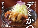松屋フーズ、とんかつ専門店にて「デミかつ定食」新発売
