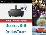 「Oculus Touch」体験コーナーが東京・名古屋・大阪に出現!