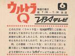【ウルトラお宝発見隊】ウルトラQ 試写会・落選通知ハガキ