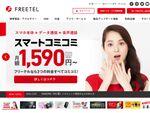 FREETEL、新サービス・新製品発売のスケジュール変更/中止を発表