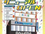 ドスパラ札幌店、12月9日にリニューアル! キャンペーンも続々開催
