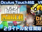 コロプラ、VRゲーム2本をOculus Touch専用ゲームとして配信開始
