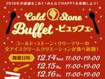 コールド・ストーンのアイスが40分間食べ放題に! 12月14~16日に開催