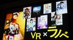 360度VRでフルダイブなラノベサービス爆誕へ