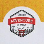 グーグル流、自社サービスのバズらせ方