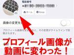 LINEのプロフィール画像を動画にする方法