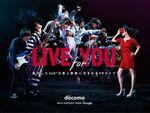 ドコモ、Dragon Ashなどが挑戦するVRライブ「LIVE for YOU」を開催!