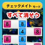 青いパネルで赤いパネルを消す脳トレゲーム―注目のiPhoneアプリ3選