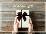 月額ファッションレンタルサービスをプレゼントできる「airClosetギフト」
