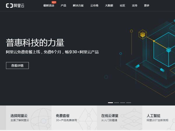クラウドサービス「Alibaba Cloud」日本市場向けに提供開始