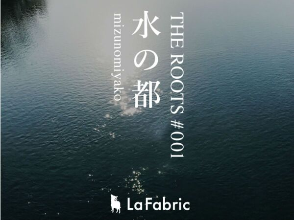 LaFabric、大垣の天然地下水を利用したスーツ発売