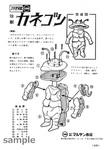 ウルトラお宝秘話「ウルトラ怪獣100円プラモの設計図見たことあります?」