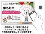 東急ストア中目黒本店にて、レシピ配信サービスのテスト実施