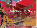 「劇場版 ソードアート・オンライン 」全国5都市で試写会を実施、応募締め切りは1月10日!