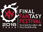 サードウェーブデジノス、「ファイナルファンタジーXIV ファンフェスティバル2016 in TOKYO」に出展