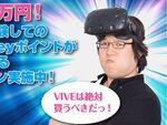 3日間限定VIVEが1万円引きの大チャンス!VRを楽しむなら今だっ!
