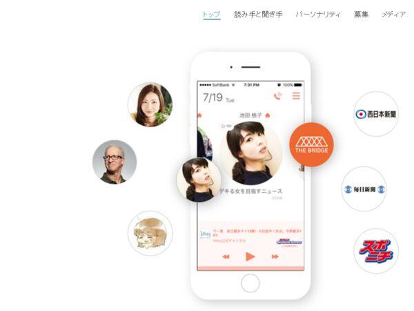 ニュース読み上げアプリ「Voicy」英語コンテンツの配信開始