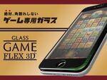 フチまで保護するゲーム操作に最適なiPhone 7/7 Plusフレームガラス