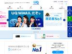 WiMAX 2+が3日間3GBから10GBへ 速度制限に関する新規則をUQが発表