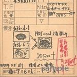 【ウルトラお宝発見隊】ウルトラQ オプチカル・プリンター指示書