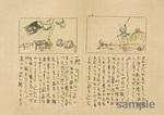 【ウルトラお宝発見隊】円谷英一・尋常高等小学校の時の絵物語