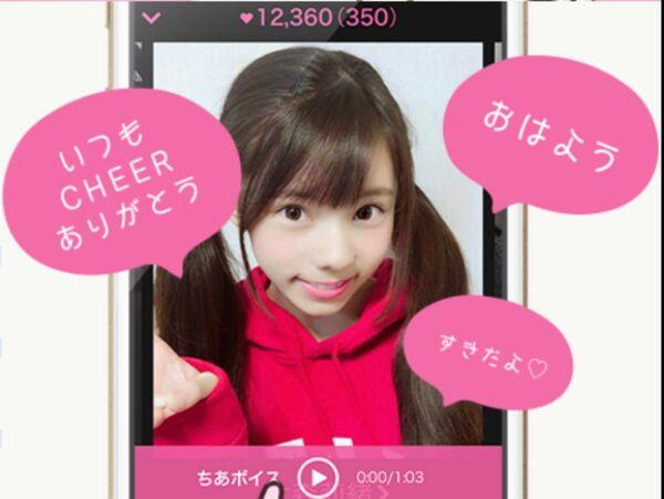 アイドル応援アプリ「CHEERZ」声が聴ける新機能!