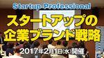 2017年もスタートアップセミナー、IoTイベントやります by ASCII STARTUP