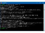 Windows Subsystem for Linuxでのaptコマンドを詳しく解説する