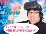 VIVEを体験して総額30万円分のWebMoneyをゲット