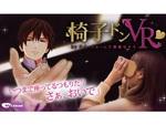 CV近藤孝行の「椅子ドンVR 一ノ宮英介編」がアプリで登場