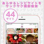 おせち料理はこれで! 44のレシピサイトを横断検索―注目のiPhoneアプリ3選