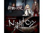 最大80%オフ!「殺戮の天使」「NightCry」などがウィンターセール価格に。年末はやっぱりホラーゲーム!
