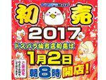 ドスパラ仙台店、1月2日に初売り開催