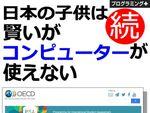 """OECD、PISAの結果をみると日本はもはや""""オタク""""ですらない"""