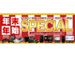 i7-6700+GTX 1070デスクトップが13万7980円、パソコン工房「年末年始SPECIAL」キャンペーン開催中