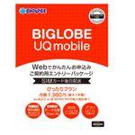 Amazonセール速報:BIGLOBE UQ mobileの契約で1万円のキャッシュバック!
