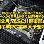 2017年のPC業界はどうすれば盛り上がるのか:ASCII座談会