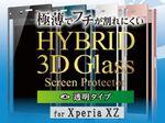 極薄なのにフチが割れにくい!Xperia XZ用液晶保護ガラスプレート