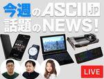 『今週のASCII.jp話題のニュース』生放送(2017年1/10~1/13ぶん)