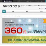 NTTPC、「WebARENA VPSクラウド」に月額360円の低価格プラン追加