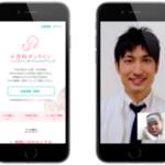 遠隔医療相談サービス「小児科オンライン」海外でも日本人医師に相談可能に
