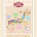 旅行やお取り寄せに最適なお土産アプリ―注目のiPhoneアプリ3選