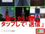 好きな順に写真を並べ替えてLINEに送信・投稿する方法