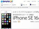 BIGLOBE、SIMとあわせても月額2980円でiPhone SEを販売開始