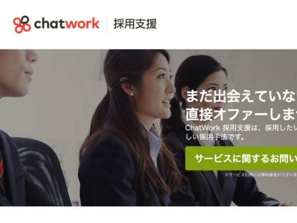 中小企業の新卒採用支援! 導入コスト0円の「ChatWork採用支援」