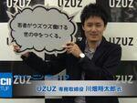 既卒・第二新卒・フリーター向け就活サポート『UZUZ』